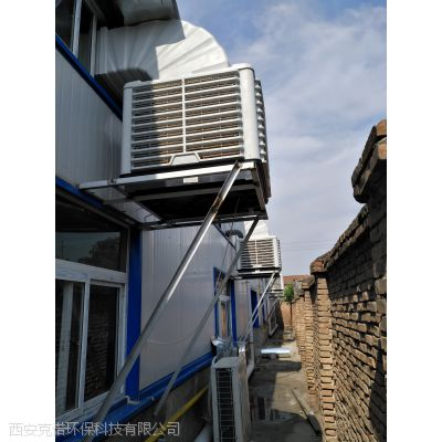 陕西冷风机,陕西环保空调扇,陕西工业冷风机,水冷空调,冷风扇,车间网吧变频冷风机,岗位降温,定点降温