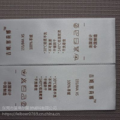 东莞服饰洗水唛厂家 专业定制衬衫洗水标 耐水洗不掉色
