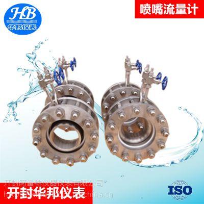 厂家生产 HBLGPY一体型喷嘴节流装置孔板流量计 卫生型孔板流量计