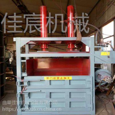 多功能液压打包机厂家 佳宸新式药材、废纸打包机