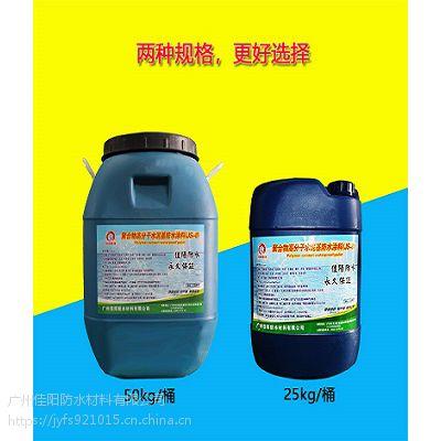 广州佳阳聚合物JS高分子防水涂料产品优势