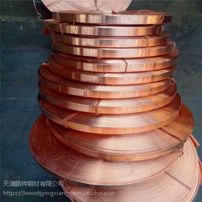 批发优质 无氧 H68 H70 电缆铜带 现货