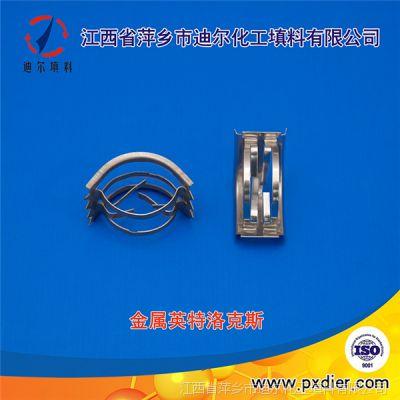 304、316不锈钢矩鞍环填料 金属英特洛克斯 量大从优 欢迎选购