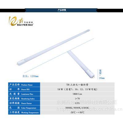 t8铝塑灯管制造厂,t8铝塑灯管工厂直销.百分百照明