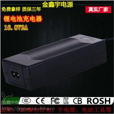 XVE 16.8V2A3C认证锂电池充电器 LED舞台灯光充电器免费拿样终身维护