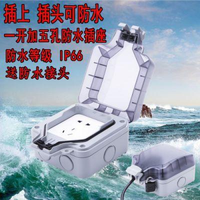 10A一开加五孔防水开关插座室外充电插座防暴雨明装浴室家用ip66