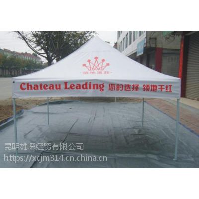 云南xc-263展览广告帐篷定做加厚防风制作