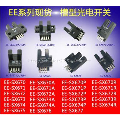 欧姆龙传感器EE-SX670R/SX671R/SX672R/SX673R/SX674R
