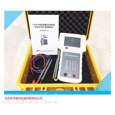 手持式防雷元件测试仪;多功能SPD测试仪;电涌保护器测试仪;防雷器检测仪器