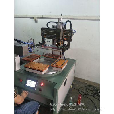 供应平面丝印机、自动落料四工位转盘丝印机,欢迎光临惠顾