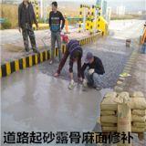 路面露骨修补,水泥路面露骨处理快速修补材料