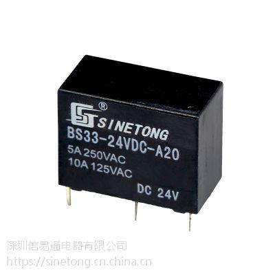厂家直销信易通24V信号灯通讯专用信号继电器BS33-24VDC-A20小型5A 继电器
