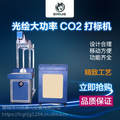 光绘二氧化碳激光打标机 竹木制品有机玻璃皮革毛巾非金属标刻量大从优
