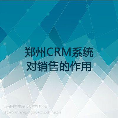 郑州CRM系统对销售的作用_河南网景为您定制