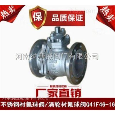 郑州Q41F46不锈钢衬氟球阀厂家,纳斯威不锈钢衬氟球阀价格