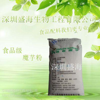 批发供应 魔芋粉 食品级 增稠剂 1kg起批