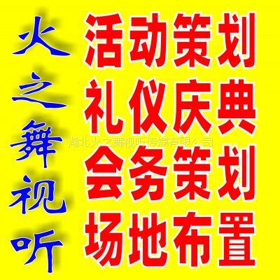 武汉55寸电视机出租 武汉LED电子屏出租 武汉灯光音响出租