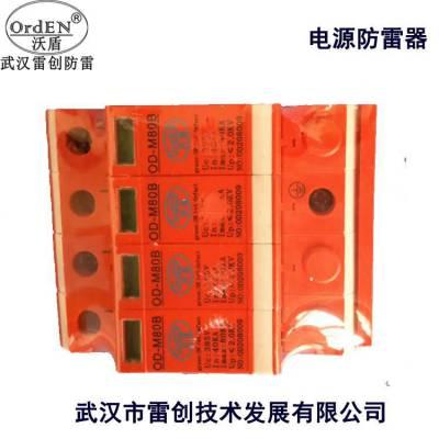 供应雷创OrdEN-100KA三相防雷模块OD-M100B/4