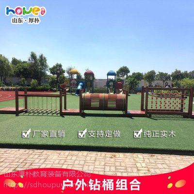 【幼儿园钻桶组合】幼儿园户外玩具儿童实木感统训练定制玩具厂家直销
