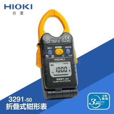 HIOKI日本日置3291-50折叠式钳形表钳型电流表测量值清晰可以翻转