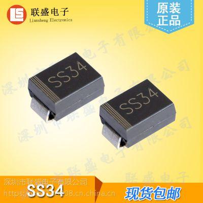 原厂直销1n5822肖特基管 SMA封装DO-214AC SS34贴片二极管
