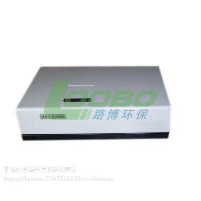 符合国家标准动植物油LB-OIL6 红外测油仪