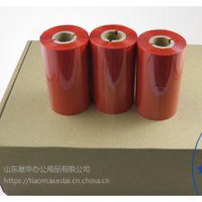 混合碳带进口混合碳带彩色混合碳带树脂混合蜡基