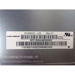 M185BGE-L23 奇美 (Chimei Innolux)