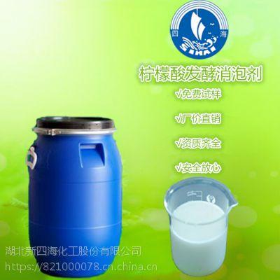 湖北新四海化工发酵罐中有泡沫怎么办 生物发酵消泡剂厂家 消泡快抑泡时间长SH-D240