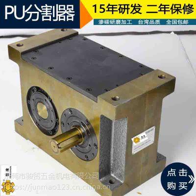 厂家直销pu60ds-4-270间歇凸轮分割器分度器18年研发