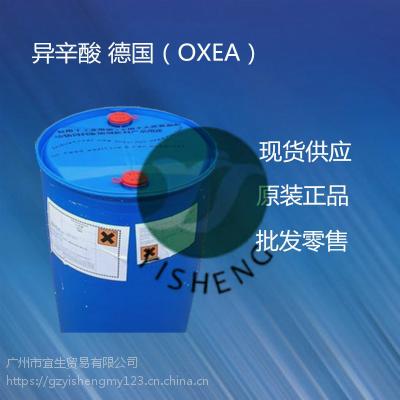 原装正品 德国巴斯夫BASF OXEA 异辛酸 高纯度(2-乙基已酸)