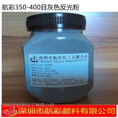 航彩印刷HC450灰色反光粉涂料