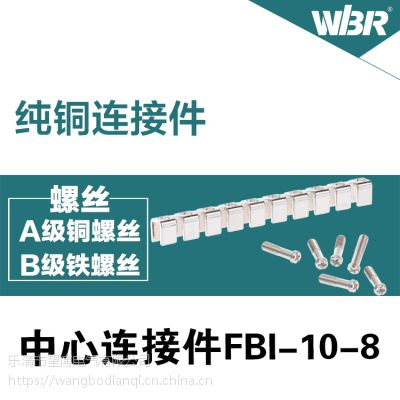 望博FB1-10-8接线端子中心连接件成套接线端子配件菲尼克斯同款,厂家直销,UK并联排