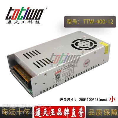 通天王12V33A(400W)电源变压器、集中供电监控LED电源 (小体积)TTW-400-12