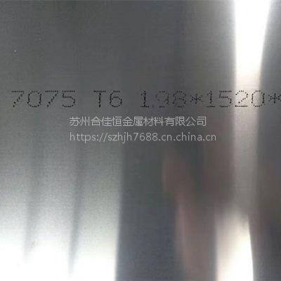 7075铝板1.0mm 1.5mm 2.0mm厚度现货供应
