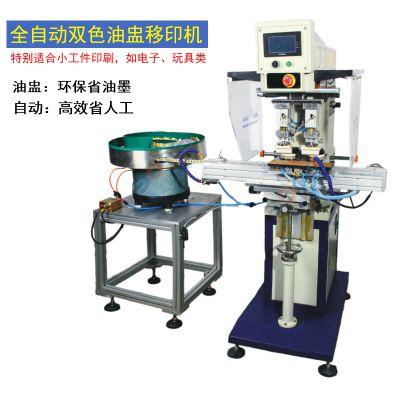 全自动双色油盅移印机可订制全自动玩具移印机电子产品印刷机
