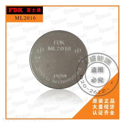 日本原装进口FDK/富士通品牌 ML2016电池 3V可充电纽扣电池 品质保证