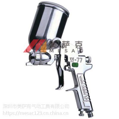 日本岩田w-77上下壶手动喷漆喷枪