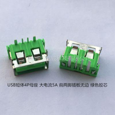 USB短体4P母座 大电流5A 前两脚插板无边 绿色胶芯