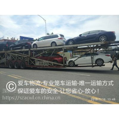 深圳至呼和浩特私家车托运,深圳到呼和浩特小汽车托运,深圳到呼和浩特二手车托运-爱车物流轿车托运公司