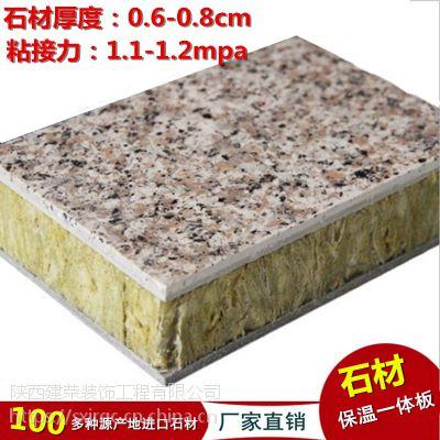 渭南保温一体板 外墙保温一体板厂家 建荣漆 包工包料 承接大小工程