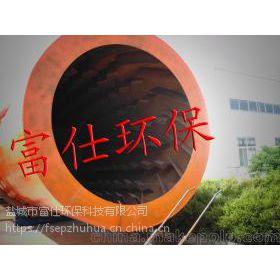 富仕环保FS系列焦(兰)炭专用动态内循环三筒烘干机