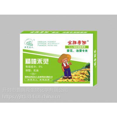 向日葵除草剂生产厂家,【向日葵除草剂出厂价格】