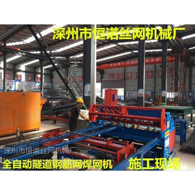 自动化焊网机——恒诺全自动隧道钢筋网片焊网机