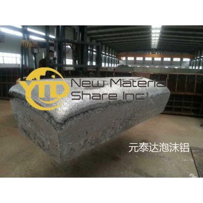 供应建筑装饰 泡沫铝 板材 四川元泰达 2400*800