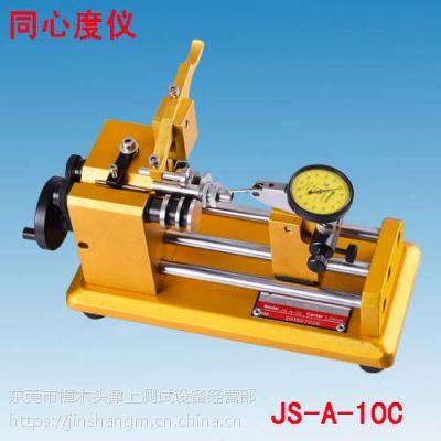 测量小直径同心度检测仪JS-A-10C厂家现货大量批发 同心度仪特殊专业订制