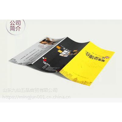 供应名片 宣传单彩页 企业宣传画册 票据联等纸类印刷品