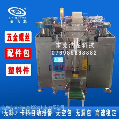 上海多功能螺丝包装机 精密螺丝钉计数包装机 全自动点数打包机