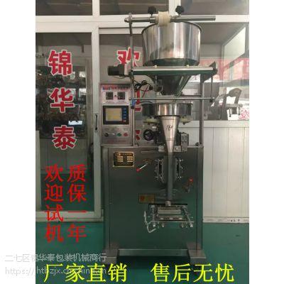 供应洗衣粉定量包装机 锦华泰DF—50B2粉剂背封包装机 操作简单