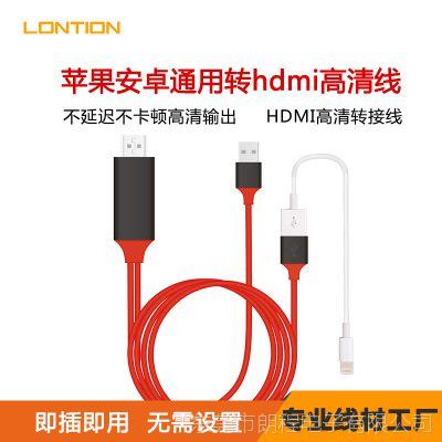 安卓type c苹果通用 iphone5S/6S/7转hdmi 手机电视投影高清线